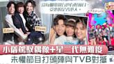 【考有Feel】小儀夥拍Edan+黃奕晨零代溝 主持遊戲節目與TVB對戰 - 香港經濟日報 - TOPick - 娛樂