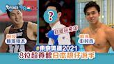 東京奧運 8個高顏值日本男選手 泳界美男、空手道王子重點推介 今日日本