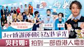 【媽媽的神奇小子】蘇樺偉以自身經歷鼓勵港人 柳應廷:運動員有血有汗 - 香港經濟日報 - TOPick - 娛樂