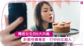 自己一個人住必有的8個共鳴〡獨立女性獨居後才知道原來自己這麼強大 | Cosmopolitan HK
