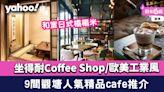 觀塘cafe│觀塘人氣精品café推介9間 坐得耐Coffee Shop/歐美工業風/吊燈加落地玻璃