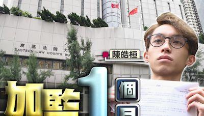 陳皓桓承認參與前年9.15非法遊行 判監3個月