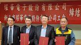 燿華電子簽訂團體協約 年終獎金會務假制度化
