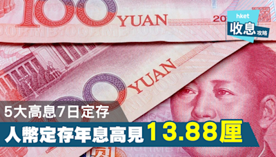 【人民幣定存】5大高息7日定存 人幣定存年息高見13.88厘 - 香港經濟日報 - 理財 - 收息攻略