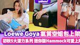 Loewe Goya手袋終於上架!Loewe 2021初秋5大潛力系列 迷你版Hammock可愛上陣