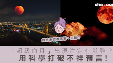 5月26日「超級血月」出現注定有災難?用科學打破不祥預言! - she.com