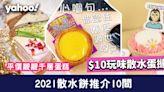 【散水餅2021】散水餅推介10間!$10玩味蛋撻王/$15戚風蛋糕/平價版千層蛋糕