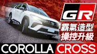 【Andy老爹試駕】2021 TOYOTA COROLLA CROSS GR Sport 汽油版 霸氣造型 操控再升級!!!