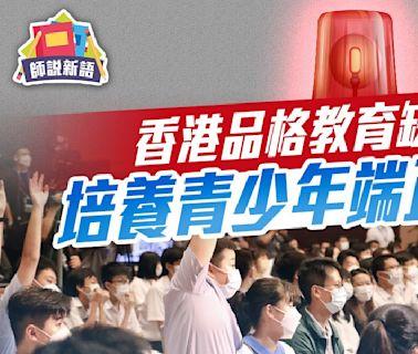 師說新語|香港品格教育缺失警鐘響 培養青少年端正品德勢在必行