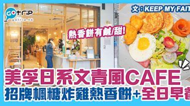 美孚cafe|簡約日系文青風Cafe率先睇!All Day Breakfast+楓糖炸雞熱香餅|PHI Coffee & Pancake | 香港 | GOtrip.hk