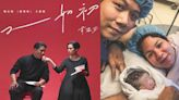 舞台劇演員韋羅莎產女取名「宇澄」 老公張銘耀侍產︰望囡囡有個安定世界 | 蘋果日報