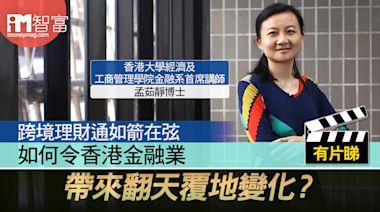 【iM人物專訪】跨境理財通如箭在弦 如何令香港金融業帶來翻天覆地變化? - 香港經濟日報 - 即時新聞頻道 - iMoney智富 - iMTV+