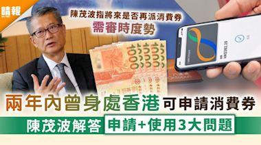電子消費券 兩年內曾處香港可申消費券 陳茂波:冀可帶動經濟復甦 - 晴報 - 時事 - 要聞