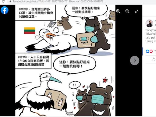 「你給我口罩 我送你疫苗」立陶宛外長po台插畫家作品 被感謝灌爆臉書