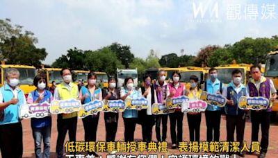 影/低碳環保車輛授車典禮 王惠美表揚模範清潔人員