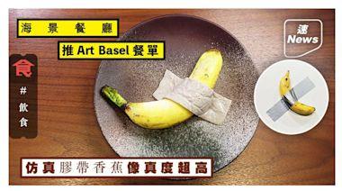 尖沙嘴美食|海景餐廳X Art Basel推全新藝術五道菜晚餐 仿真膠帶香蕉 好影又好味 | 蘋果日報