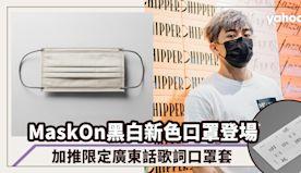 MaskOn口罩黑白新色Tyson Yoshi率先戴!加推限定《...