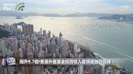 飈升9.7倍!香港外匯基金投資收入疫情後強勁反彈