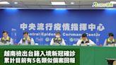 越南檢出台籍入境新冠確診 目前累計5名類似個案回報