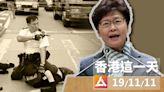 警隊林鄭中央送香港上不歸路