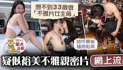 【不雅影片】疑似裕美床上親密影片網上流傳 大方林作處之泰然:無所謂 - 香港經濟日報 - TOPick - 娛樂