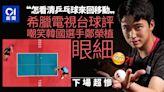 東京奧運|希臘球評恥笑韓國選手鄭榮植眼細「看不清乒乓波移動」