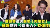 孖住達哥點評《造美人》12強佳麗!鄧兆尊被笑偏愛「肉地女」 | 流行娛樂 | 新Monday