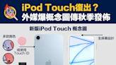 【潮物解構】iPod Touch復出?外媒爆概念圖傳秋季發佈