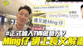 YouTuber正式加入TVB做藝人? Ming仔長文解畫:連我自己都R頭 | 流行娛樂 | 新Monday