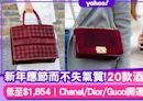 農曆新年2021|開運招財酒紅色名牌手袋推介20款!Chanel/Dior/Gucci低至$1,854