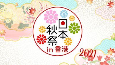 日本駐港總領事館秋祭活動開幕 兩個月過百活動推廣日本文化