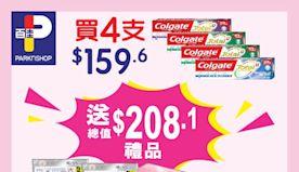 【百佳】買4支高露潔全效專業牙膏 送總值$208.1禮品(即日起...