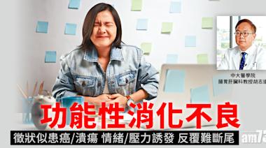 壓力、暴飲暴食 可致胃功能失調 - 香港健康新聞 | 最新健康消息 | 都市健康快訊 - am730