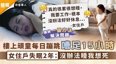 噪音滋擾|樓上頑童每日蹦跳嘈足15小時 女住戶失眠2年:沒辦法睡我想死 - 晴報 - 家庭 - 熱話