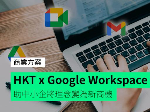 HKT x Google Workspace 助中小企將理念變為新商機 - 香港 unwire.hk