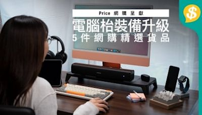 【Price網購呈獻 #02】電腦枱裝備升級 5件網購精選貨品|Keyboard、Mouse、充電座、電腦支架、Soundbar - Price 最新情報