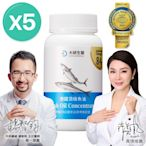 【大研生醫】德國頂級魚油(60粒)x5
