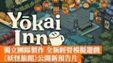 獨立團隊製作 全新經營模擬遊戲《妖怪旅館》公開新預告片 - 香港手機遊戲網 GameApps.hk