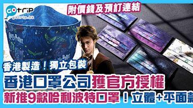 香港哈利波特口罩開賣 9款全新款式!印有「Harry Potter」標誌、霍格華玆魔法學校!附價錢及預訂連結 | 生活 | GOtrip.hk