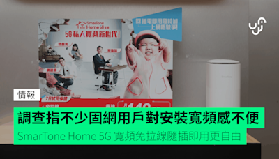 調查指不少固網用戶對安裝寬頻感不便 SmarTone Home 5G 寬頻免拉線隨插即用更自由