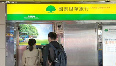 國泰世華ATM連當2天 補償5次跨行免手續費