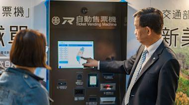 臺鐵舊型售票機將走入歷史 盤點新式機型亮點