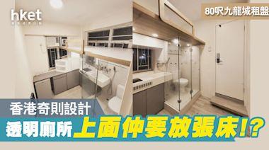 80呎劏房驚奇裝修設計!透明開放式廁所上面就係張床 網民:你唔租大把人租 - 香港經濟日報 - 地產站 - 地產新聞 - 人物/專題