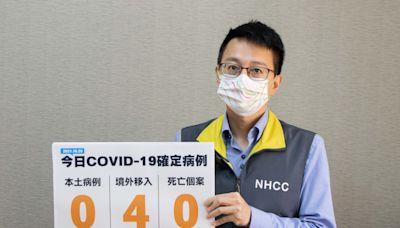 新冠肺炎本土、死亡都「+0」添4例境外其中3例遭突破性感染