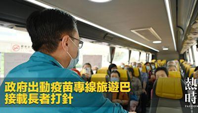 政府出動疫苗專線旅遊巴 接載長者打針