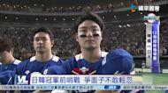11/16 日韓冠軍前哨戰 日本分組第一晉級冠軍戰