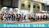 炒 iphone 熱潮 竟變「蝕本熱潮」!