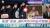 【Chill Club】ERROR首次開騷姜濤仗義力撐 193為新歌MV公開招募女主角 - 香港經濟日報 - TOPick - 娛樂