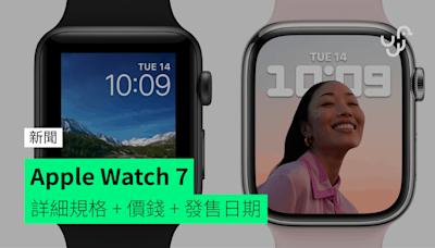 Apple Watch 7 詳細規格+價錢+顏色
