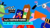 Apple 兒童學習夏令營開跑,免費下載「30 項新的兒童創意活動」